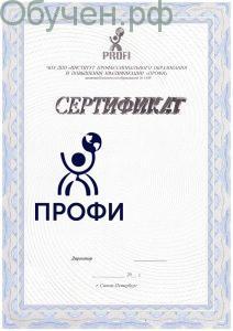 сертификат УЦ ПРОФИ