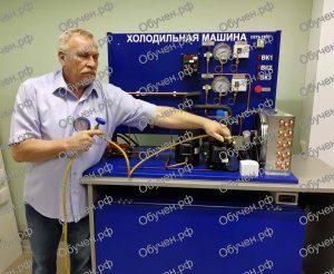 Обучение механик холодильного оборудования 89119213102