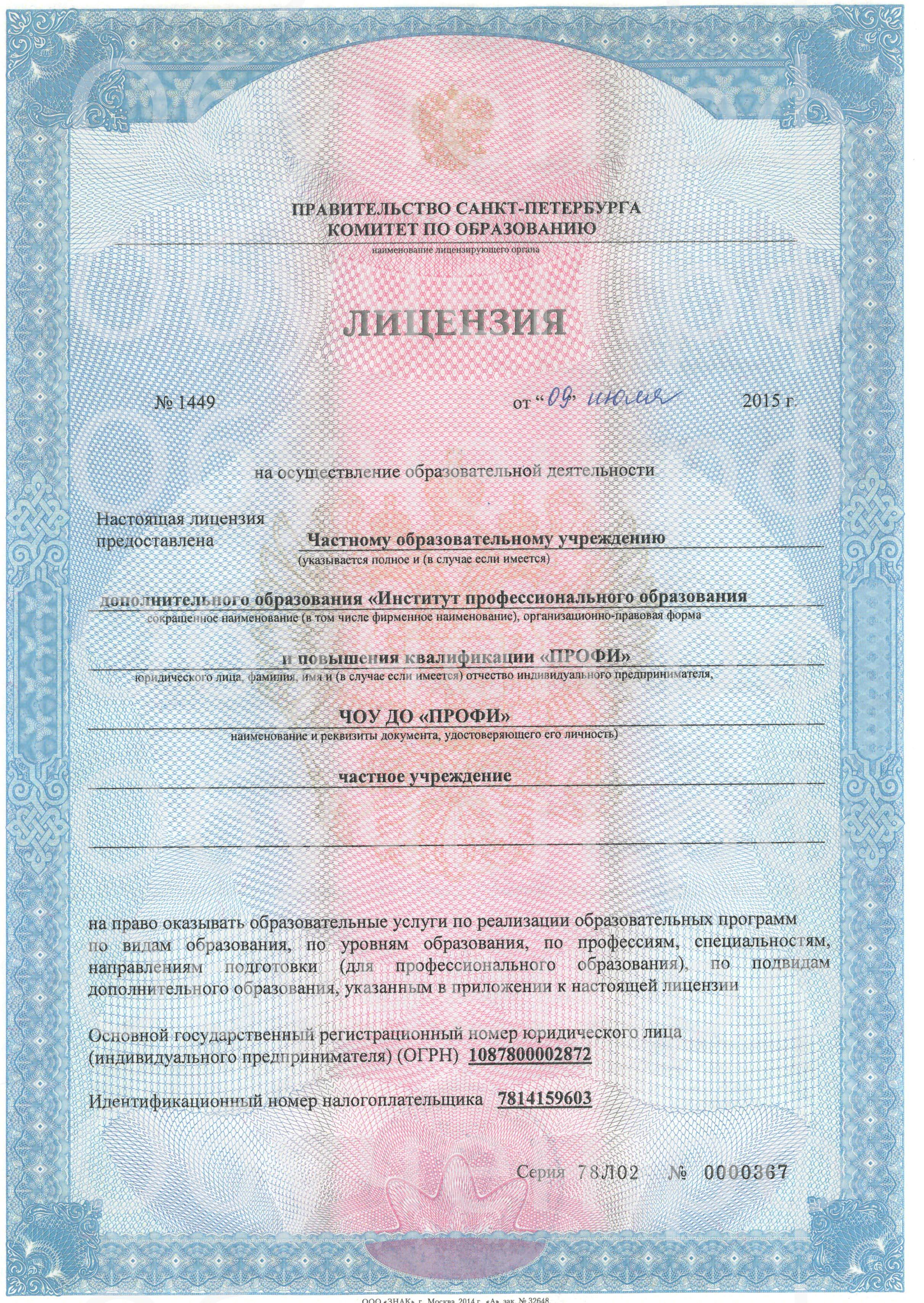 Лицензированные курсы